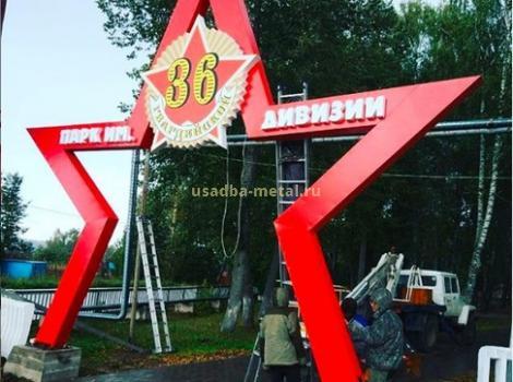 Парк имени 36-й гвардейской дивизии